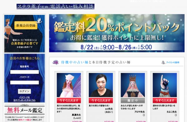 stellacall_homepage_top