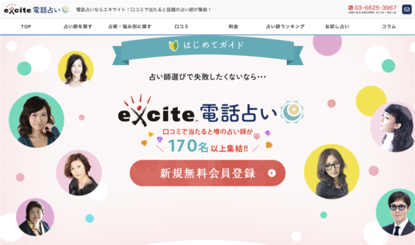 excite_ranking_eyecatch